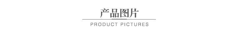 产品图片 (1).jpg