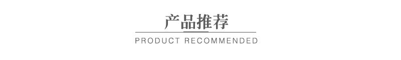 产品推荐 (1).jpg