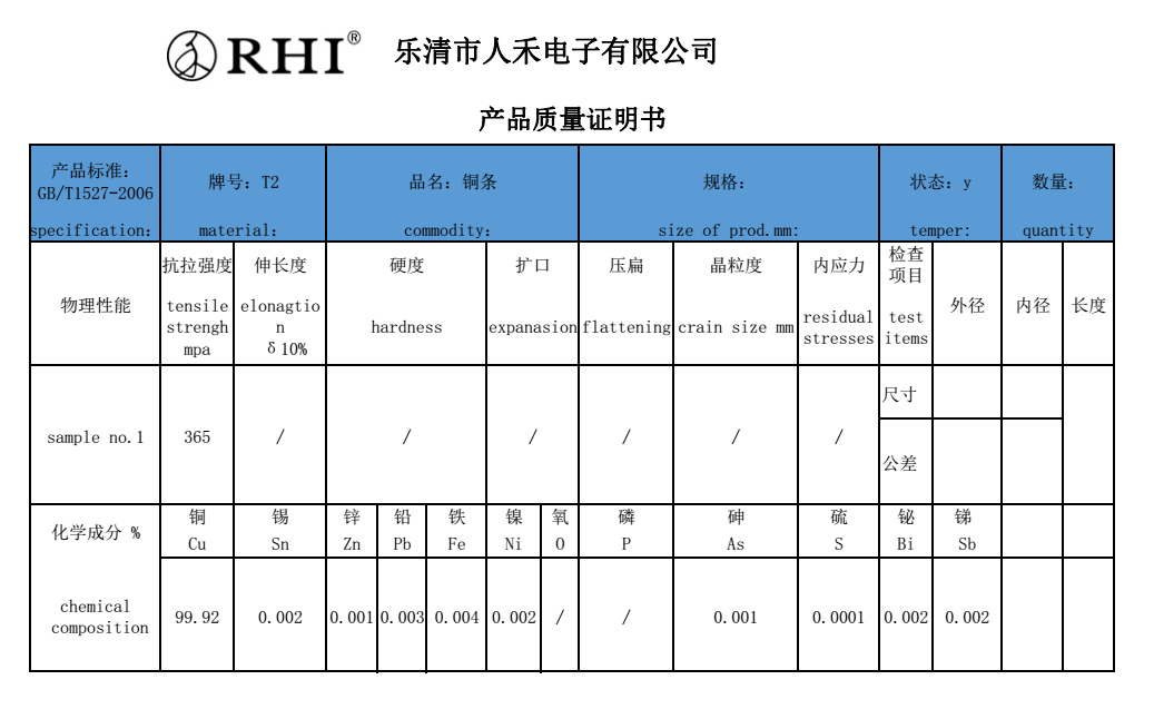 铜排产品质量证明书.png