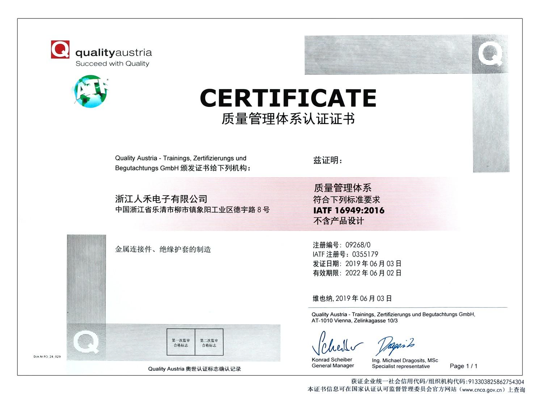 浙江人禾电子有限公司于2019年6月通过IATF16949质量管理体系证书,符合汽车主机厂准入资格