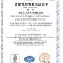 人禾电子ISO9001证书